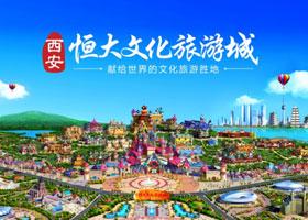 西安恒大文化旅游城