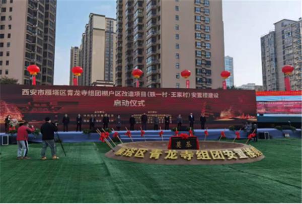 2020.11.19 保利青龙寺项目安置楼启动仪式媒体通稿253.png