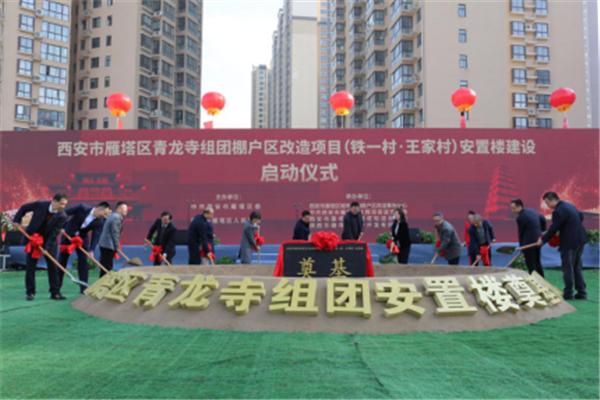 2020.11.19 保利青龙寺项目安置楼启动仪式媒体通稿754.png