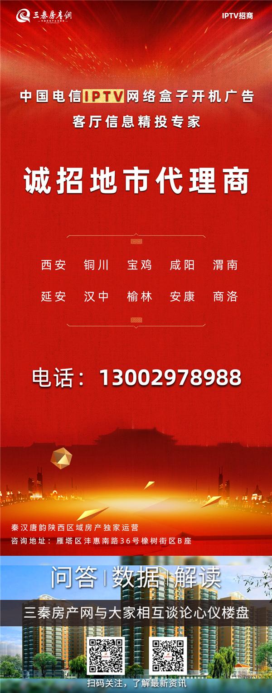 三秦.png