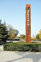 城市运动公园