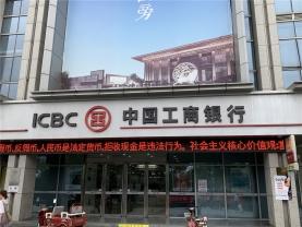 启航时代广场 银行2.jpg