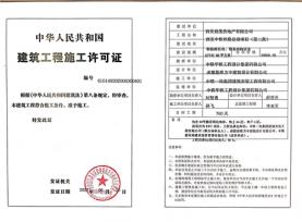 建筑工程施工许可证(第二批).png