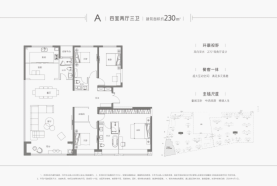 4室2厅3卫 户型图
